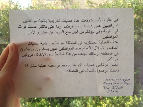 Note from Israeli army